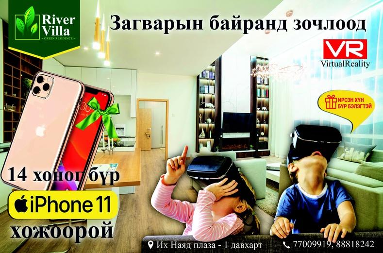 Загварын байранд зочлоол 14 хоног бүр iPhone 11 PRO хожоорой