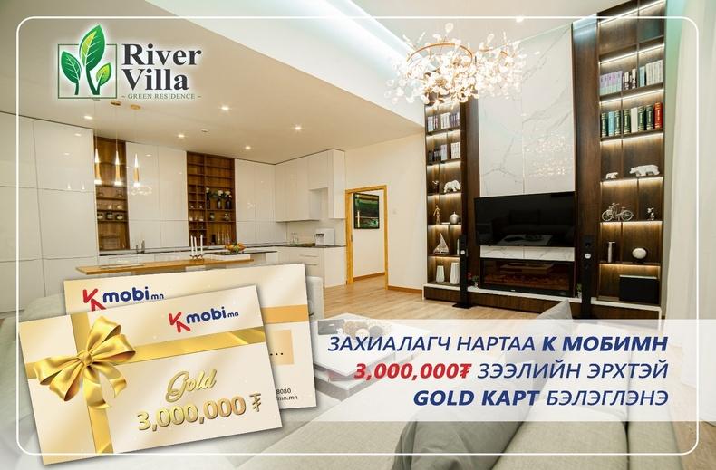 River Villa: Захиалагч бүрт бэлэгтэй