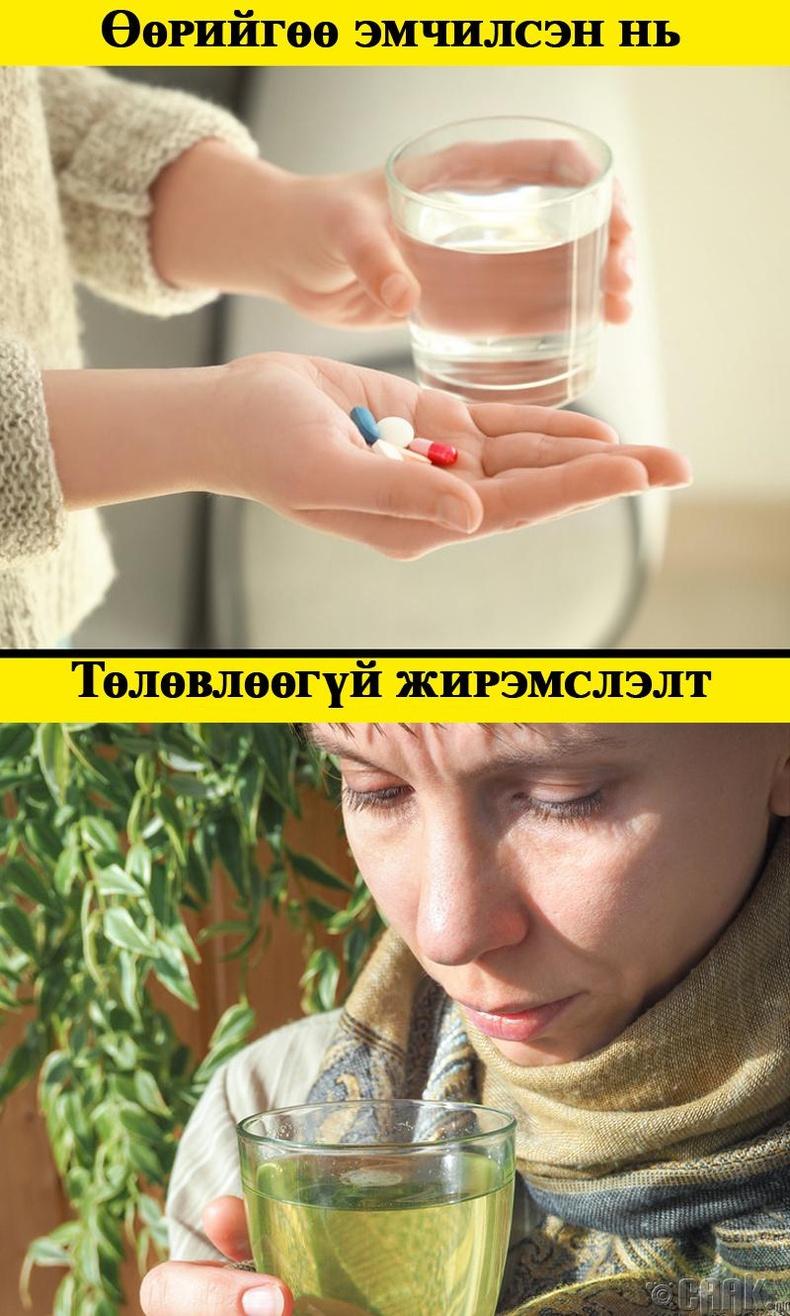 Сармис, сонгино, цагаан гаа үнэхээр байгалийн эм мөн үү?