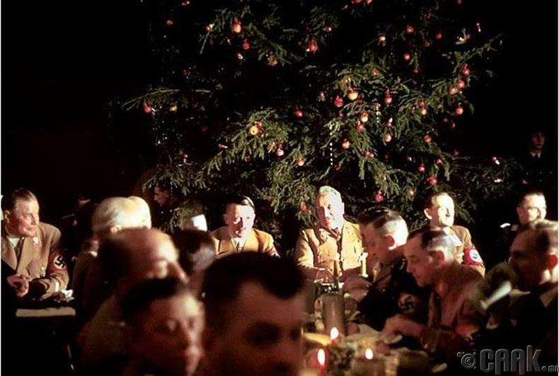 Гитлер болон нацист намын өндөр албан тушаалтнууд Зул сарын баяр тэмдэглэж байгаа нь - 1941 он