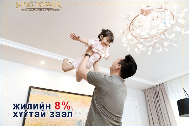 King Tower:  Жилийн 8% хүүтэй банкны өөрийн санхүүжилттэй ипотекийн зээлийг танилцуулж байна :