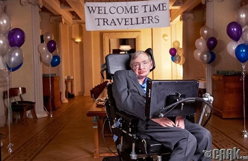 Стивен Хокинг цаг хугацаагаар аялах боломжгүй гэдгийг баталсан
