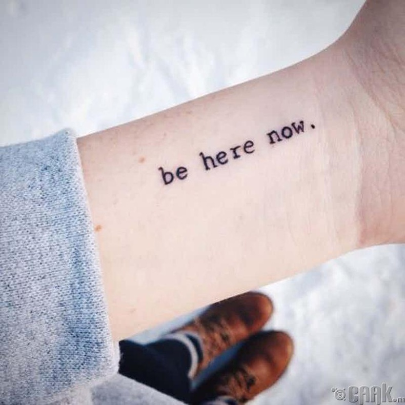 """Be here now"""