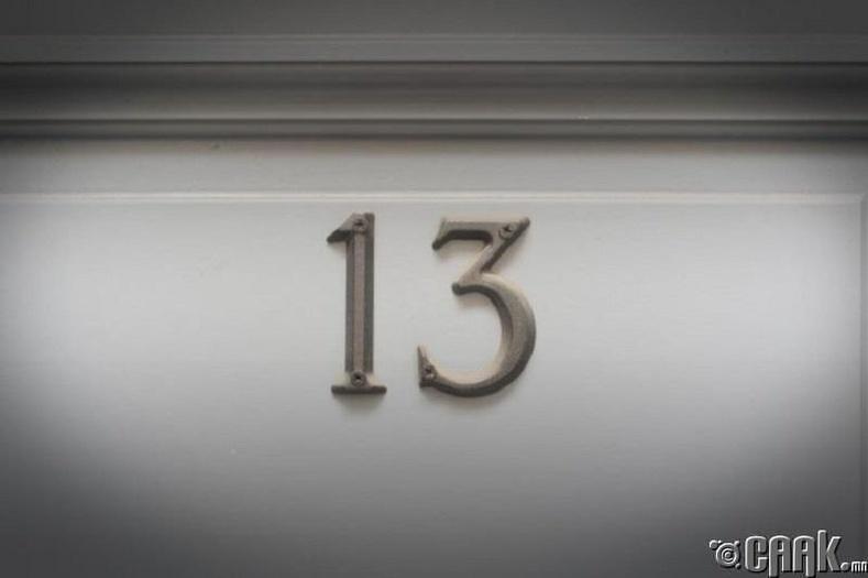 """""""13""""-ын тоо"""