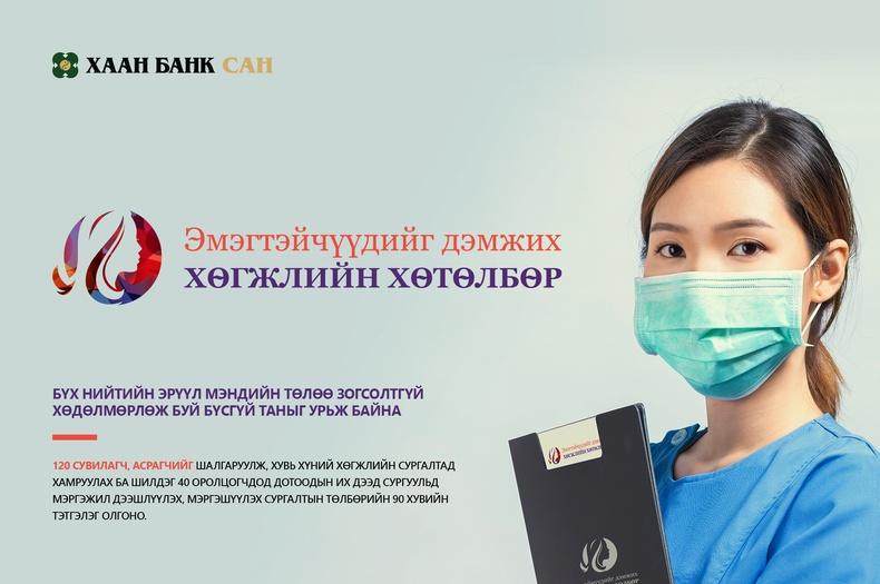 """ХААН Банк Сангаас хэрэгжүүлж буй """"Эмэгтэйчүүдийг дэмжих хөгжлийн хөтөлбөр""""-ийн бүртгэл эхэллээ"""
