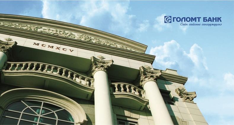 Голомт банк нээлттэй хувьцаат компани болох төлөвлөгөөгөө Монголбанк болон Санхүүгийн Зохицуулах Хороонд 2021 оны 6 сарын 29-ний өдөр хүлээлгэн өглөө