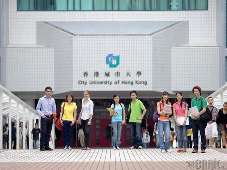Хонконгийн Их Сургууль (City University of Hong Kong)