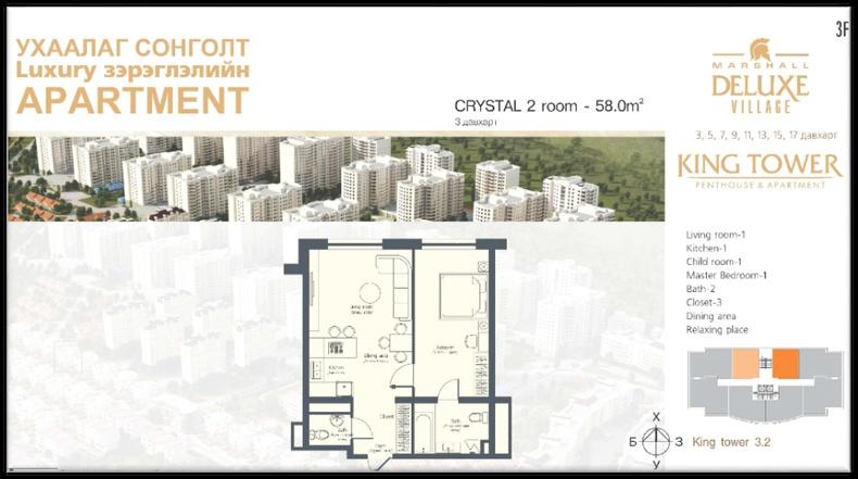 King Tower: Банкны ипотекийн 8% хүүтэй зээлд хамрагдах боломжтой 58 мкв талбай бүхий 2 өрөө орон сууц: