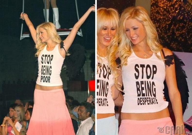 """Парис Хилтон (Paris Hilton)-ий """"Ядуу байхаа боль"""" гэсэн бичигтэй хувцас нь үнэндээ """"Сэтгэлээр унахаа боль"""" гэсэн бичигтэй байжээ"""