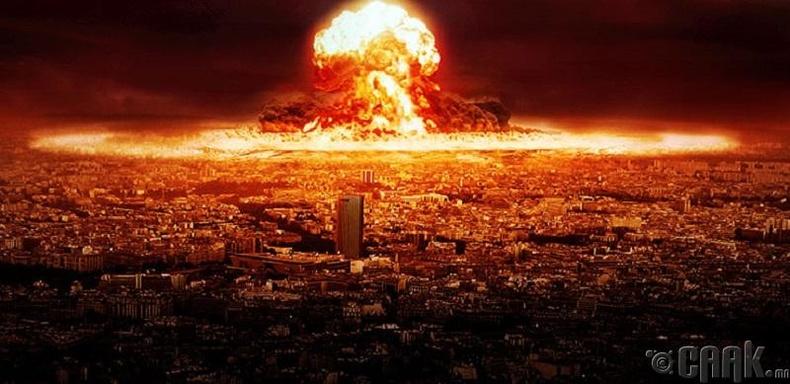 Цөмийн зэвсэг хүн төрөлхтнийг үгүй хийнэ
