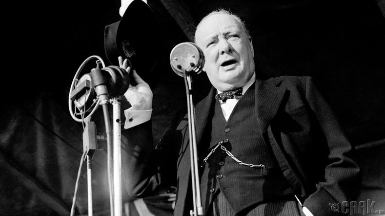 Черчиллийн үг хуурмаг байсан