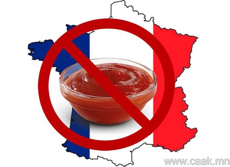 Францад кетчуп хэрэглэж болохгүй