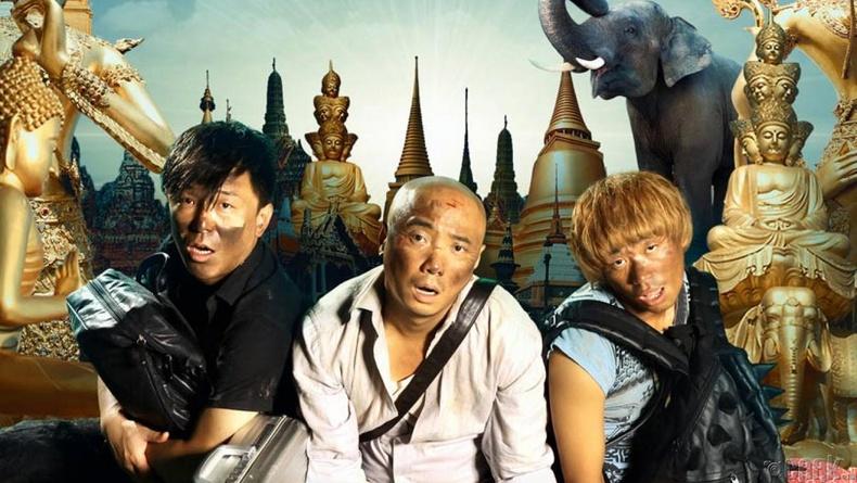 """""""Тайландад төөрсөн нь"""" (Lost in Thailand)"""