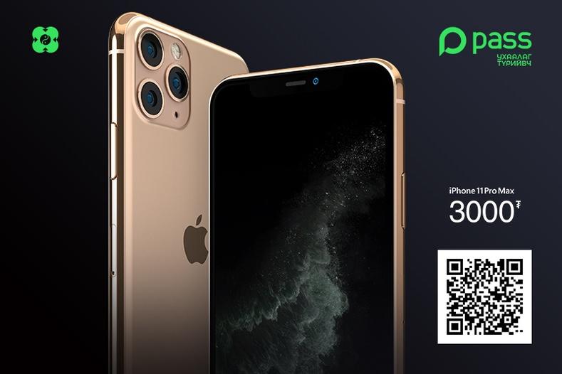 Та iPhone 11 Pro Max-ыг ердөө 3,000 төгрөгөөр авмаар байна уу?