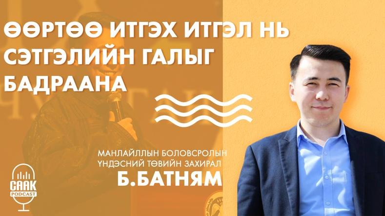 #29 Б.Батням - Манлайллын боловсролын үндэсний төвийн захирал