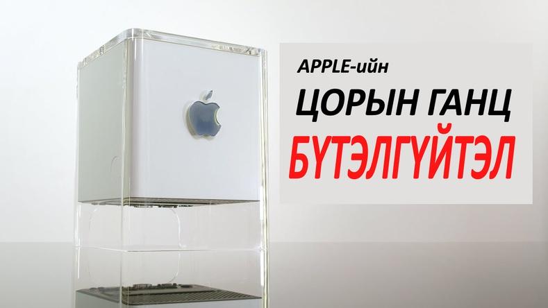 """""""Apple"""" компанийн гаргасан хамгийн үзэмж сайтай бүтээгдэхүүний бүтэлгүйтсэн түүх"""
