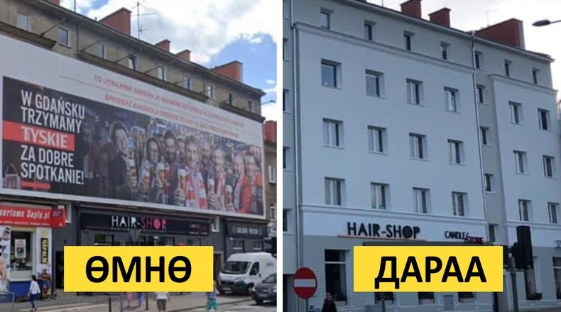 Сурталчилгааны самбаруудыг хуулж хаясны дараа Польшийн хот ингэж өөрчлөгджээ...
