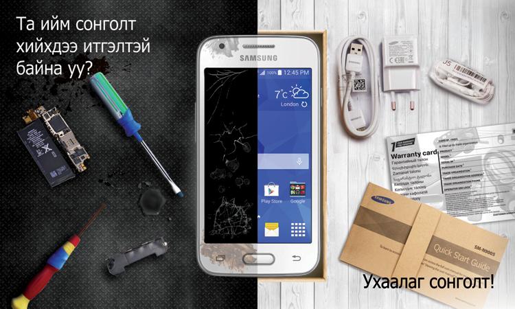 """Цаг, мөнгөө хэмнэе гэвэл """"Samsung""""-ийн албан ёсны эрхтэй борлуулагчийг сонгох хэрэгтэй"""