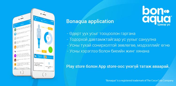 """Биед шаардлагатай усны хэрэглээг """"BONAQUA"""" аппликэйшн хянана"""