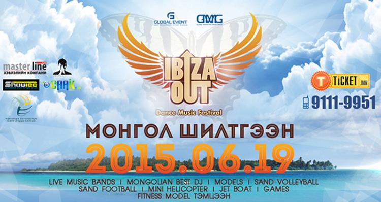 """IBIZA OUT FESTIVAL – 2015"" тун удахгүй доргионо"