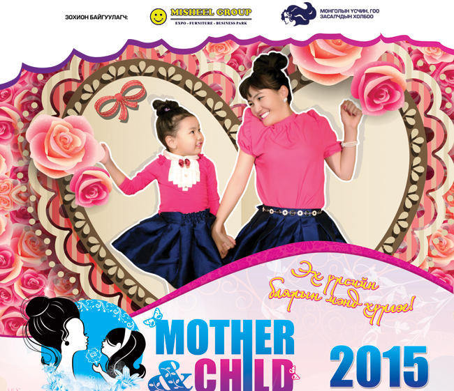 """""""Mother & Child Expo 2015"""" үзэсгэлэн болох гэж байна"""
