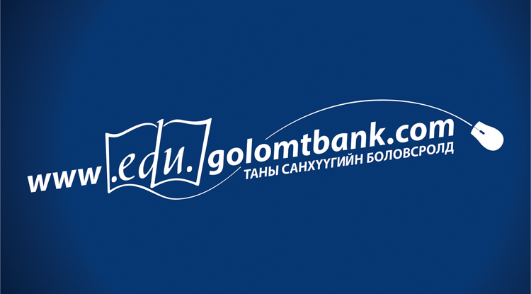 """Санхүүгийн боловсролыг дэмжигч Голомт банк """"edu.golomtbank.com"""" сайтаа нээлээ"""