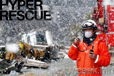 Hyper Rescue аврах баг