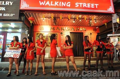 """Паттайе дахь """"Walking street"""""""