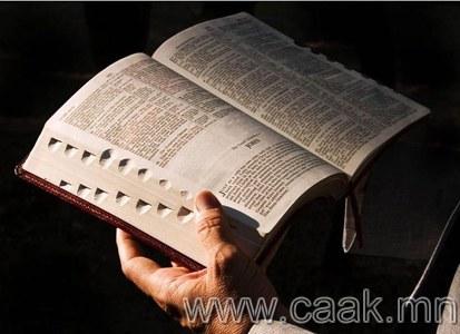 Библийн хориотой зүйлс