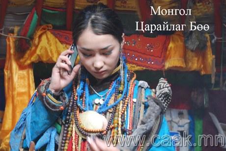 Монгол элдэв зураг (100 фото) №21